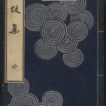 archives – art japonais début 20ème